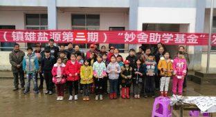 """3镇雄县盐源镇的50名中小学生得到了第三期""""妙舍助学基金""""  万廷敏 摄"""